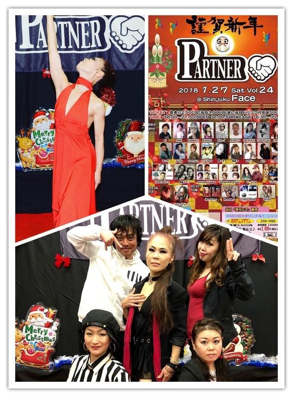 ★1/27(土)PARTNERで踊ります★中野区のスタジオダンスムーヴ