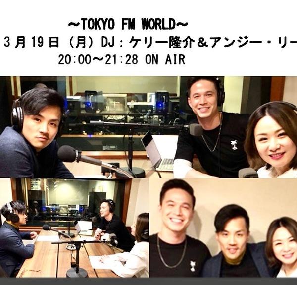 ★ #小森悠冊  #ラジオ 東京 FM ★ #拡散希望     → 3/19(月) 20:00〜21:28(40分間程)  On Air  東京FM  〜TOKYO FM WORLD #ダンスムーヴ