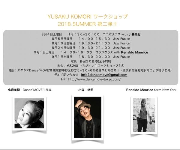 #小森悠冊 #YusakuKomori 8月〜のワークショップスケジュール