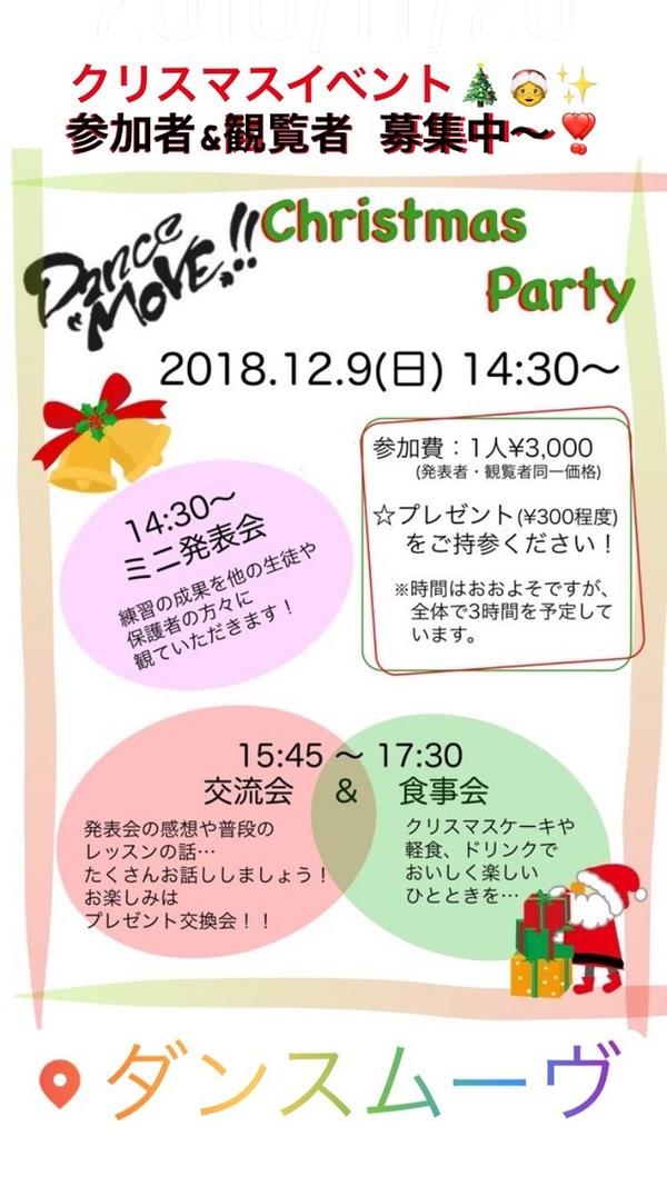 ☆ダンスムーヴ クリスマスイベント☆参加者&観覧者 募集中!