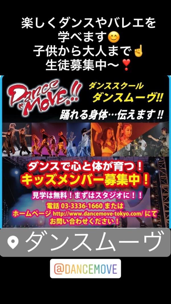 ★11月からのNewスケジュール★#中野区のダンススタジオ #ダンスムーヴ
