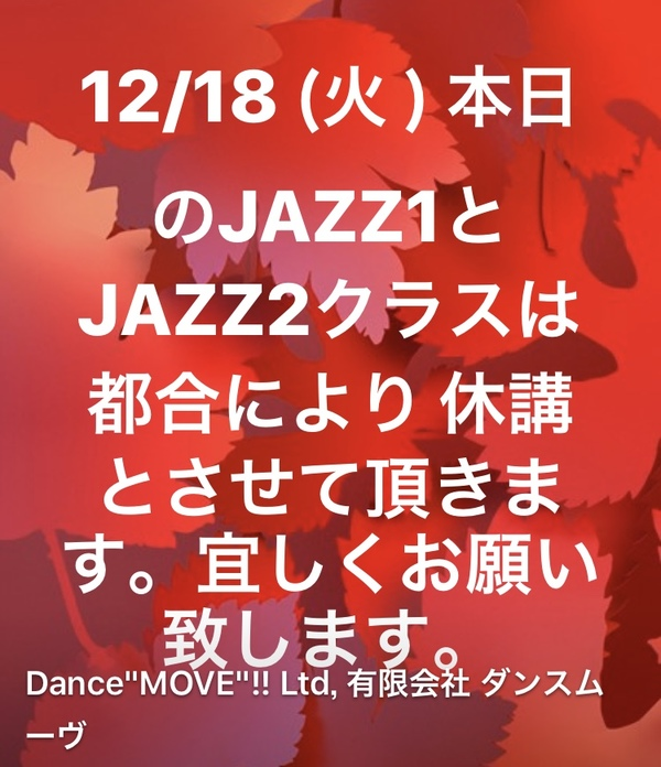 12/18 火曜JAZZクラスは休講です。