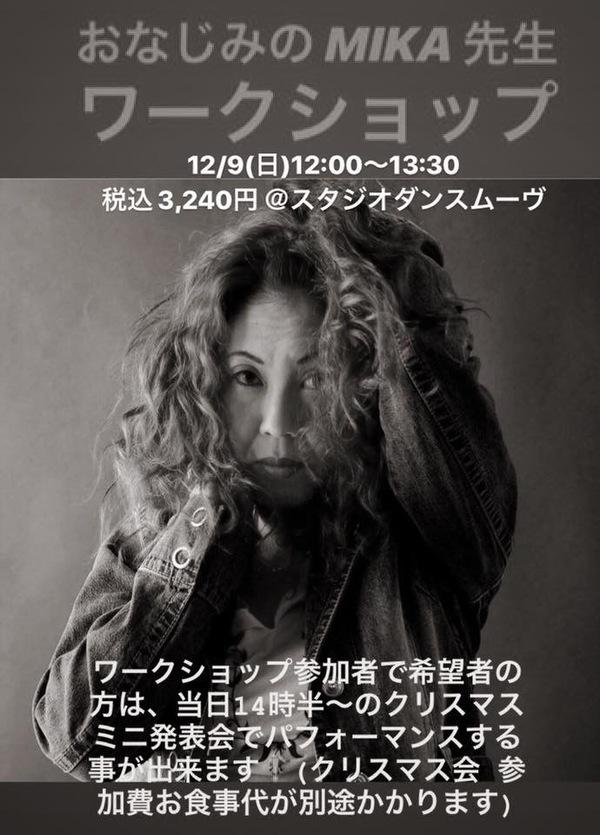 MIKA ワークショップ 参加者募集中 #中野区のスタジオダンスムーヴ