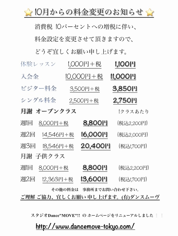 ★10月〜の増税に伴う料金改正★