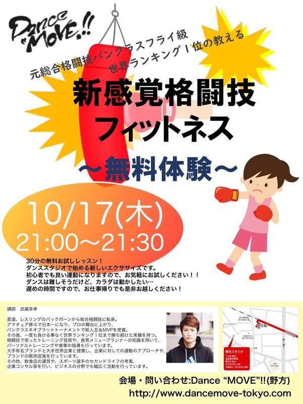 ★ダンスムーヴ無料体験レッスン★10/17木曜夜!是非!