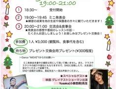 ★12/25 ワークショップとクリスマス会 with Yusaku( #小森悠冊 )