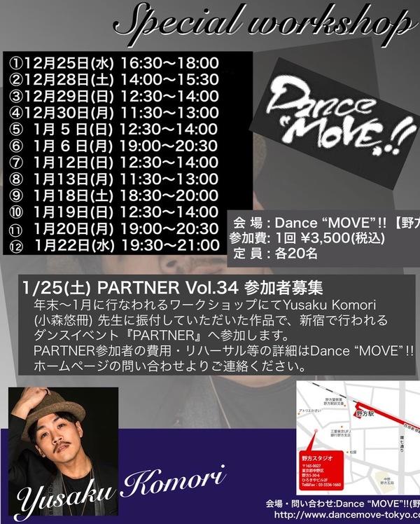 Yusaku Komori(小森悠冊)ワークショップスケジュール 中野区のスタジオダンスムーヴ