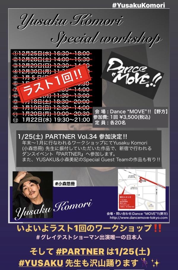 #小森悠冊 #YusakuKomori 1/22 今回ラストのワークショップ!#中野区のスタジオダンスムーヴ