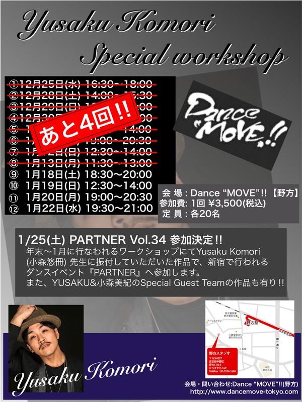 #YusakuKomori #小森悠冊 #ワークショップも残りわずか-中野のスタジオ ダンスムーヴ