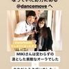 ★ #KITE 先生 との再会に感謝!★Yusaku先生の新規クラス生 募集中★ 中野区野方のダンスムーヴ