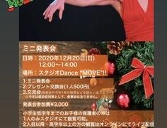 ☆クリスマスミニ発表会☆無料ライブ配信します!#小森悠冊 先生も参加☝️ 中野区 野方 スタジオダンスムーヴ