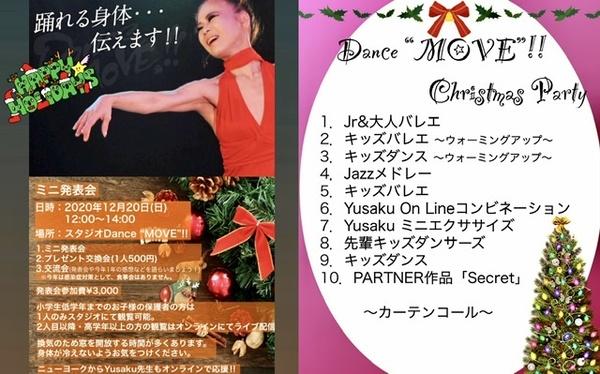 ミニ発表会 YouTube無料ライブ配信 12/20 12:30〜 中野区野方 スタジオダンスムーヴ